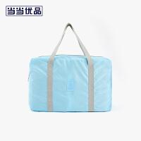 当当优品 便携可折叠手提袋 旅行收纳袋 防水衣物整理收纳包 蓝色 (可套拉杆箱)