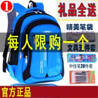 书包小学生 1-2-3-6年级男女生减负双肩儿童书包男孩防水护脊背包