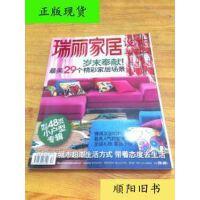 【二手旧书9成新】瑞丽家居设计2010年12月号 /瑞丽家居设计杂志