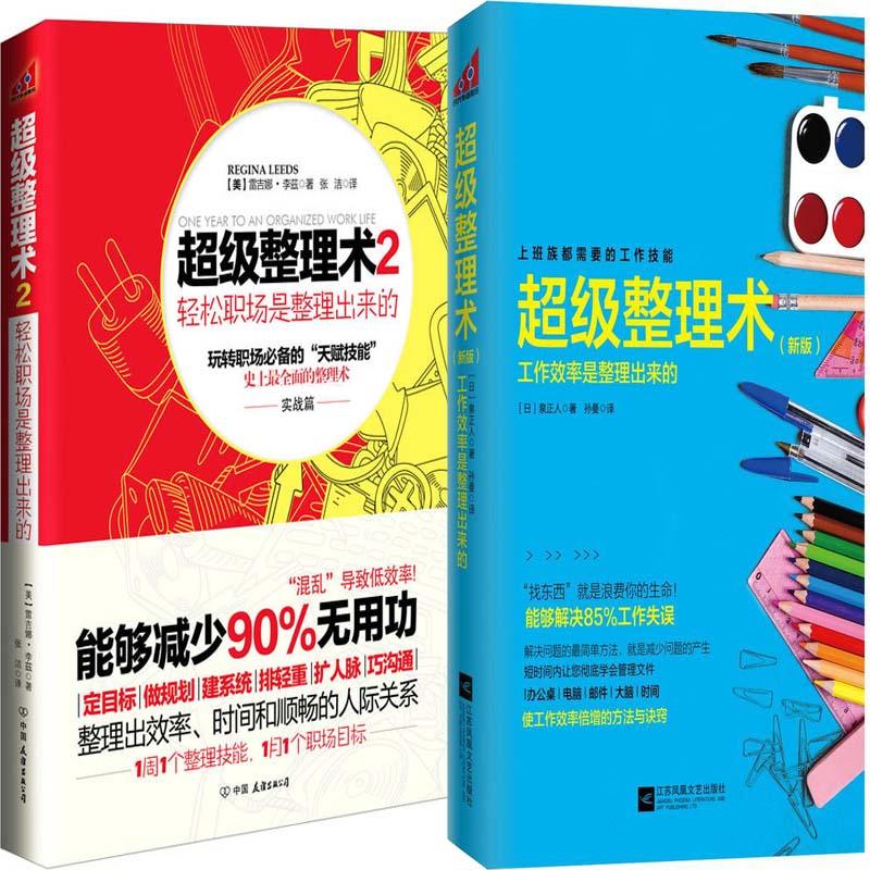 超级整理术1-2册:轻松职场是整理出来的 职场减少90%无用功 超级整理术 2等 职场励志