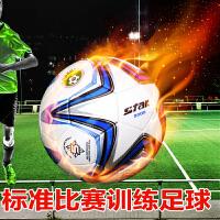 世达足球 手缝防水足球 比赛用耐磨5号手工足球 SB225P