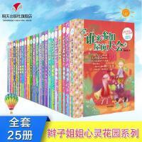 正版辫子姐姐心灵花园全套25册郁雨君系列的作品谁来参加屋