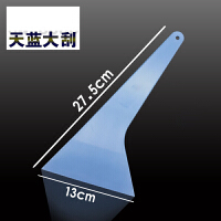 汽车贴膜工具刮板硬质耐温料大刮板塑料刮板贴膜烤膜刮板