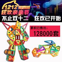 百变提拉磁力片拼装 磁性积木磁铁构建益智男女孩3-6-8岁儿童玩具