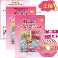 正版剑桥儿童英语学习系列教材剑桥幼儿英语启蒙上下册赠光盘