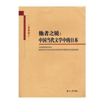{二手旧书9成新}《他者之镜——中国当代文学中的日本》刘舸 9787566701879 湖南大学出版社 正版图书,欢迎选购!