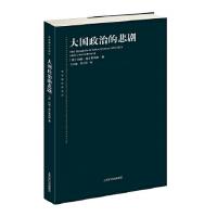 大��政治的悲�� (美)米��斯海默 ,王�x桅,唐小松 上海人民出版社
