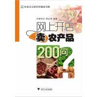 网上开店卖农产品200问
