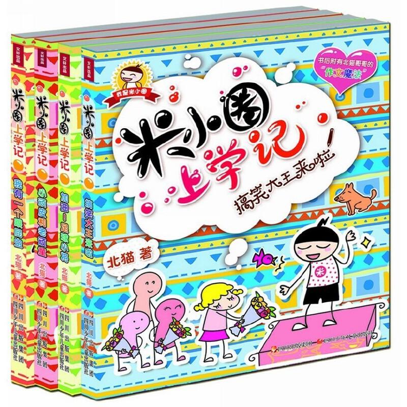 米小圈上学记三年级套装(共4册)看米小圈上学记三年级的趣事,风靡小学校园、倒霉的米小圈、好玩的日记、搞笑的插图,附作文魔法。分龄阅读,和乐观的米小圈一起长大。