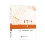注册会计师教材2018 cpa2018年注册会计师全国统一考试辅导教材:审计CPA