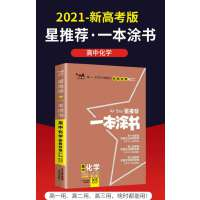包邮2022版 一本涂书高中化学新教材新高考版(通用版)适用于高一高二高三必修选修复习资料辅导书