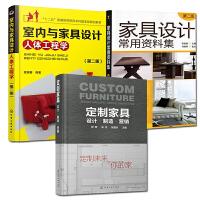 定制家具设计制造营销+室内与家具设计人体工程学+家具设计常用资料集家具设计书籍室内设计书籍建筑装饰装