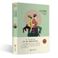 百万英镑/马克・吐温 著世界文学名著近代短篇小说精装版新课标课外读物