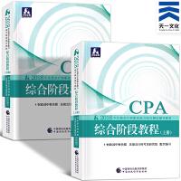 注册会计师教材2018 cpa2018综合阶段教材上下册+历年试题汇编 综合职业综合能力测试 注册会计师全国统一考试教