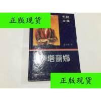 【二手旧书9成新】毛姆文集:卡塔丽娜(精装)96年1印.... /毛姆