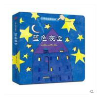 小手动动滑轨书(4册套装)太阳升起去游乐园奇妙森林蓝色夜空 纸艺推拉设计玩具书锻炼宝宝手部动作互动认知早教启蒙