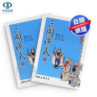 现货台版 三国演义(上下2��) �_�中 三民��局 中国古典小说四大名著之一