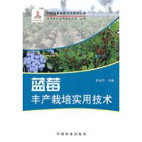 蓝莓丰产栽培实用技术 张东升 9787503860690 中国林业出版社 新华书店 品质保障