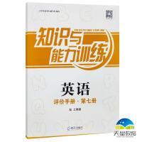 2020秋 小学知识与能力训练英语评价手册第七册 沪教牛津版
