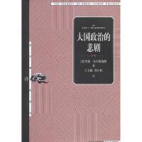 【品�|保障 �x��o�n】大��政治的悲��[美]米��斯海默上海人民出版社9787208045583