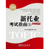 新托业考试指南(3)(附MP3)