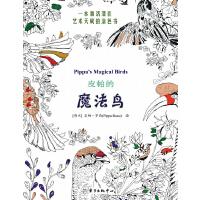 皮帕的魔法鸟