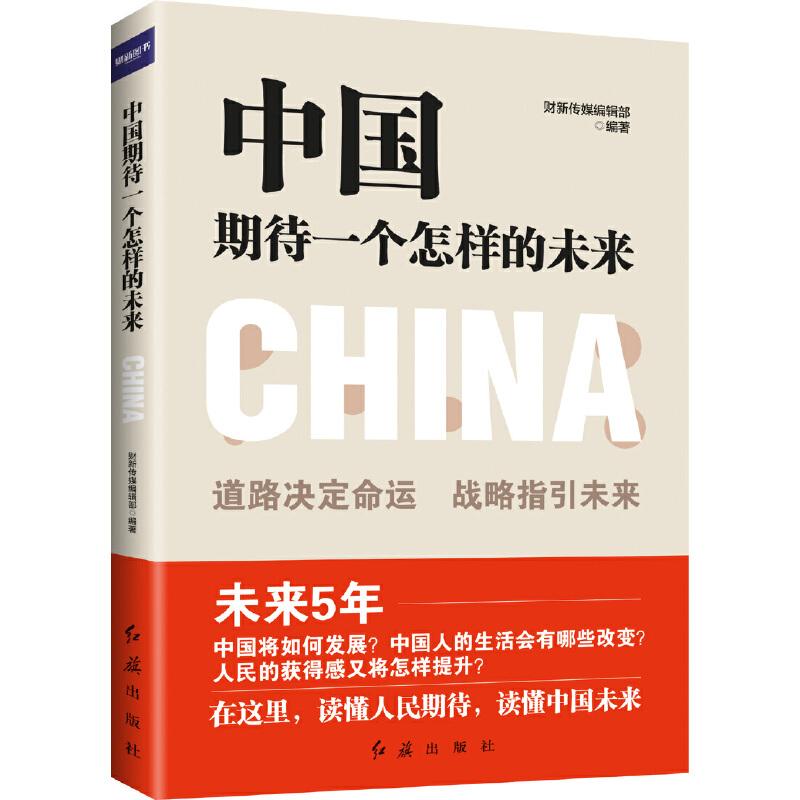 中国期待一个怎样的未来一本书读懂中国未来5年。道路决定命运,战略指引未来。未来5年,中国将如何发展?老百姓的生活会有哪些改变?人民的获得感又将怎样提升?在这里,读懂人民期待,读懂中国未来。