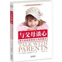 与父母谈心:蒙台梭利教师给父母的建议(蒙台梭利教育实践经典)