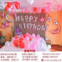 生日布置气球浪漫情侣表TV派对铝膜字母生日装饰用品