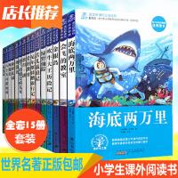 海底两万里爱的教育 全套15册 小学生课外阅读书籍4-6三至四五六年级班主任推荐必读8-12