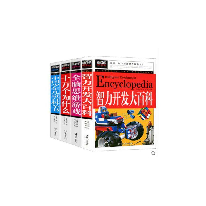 新阅读 正版加厚4册 全脑思维游戏 十万个为什么 智力开发大百科 全书 9-12青少年探索发现百科全书 三四五六年级中小学生课外书 正版加厚4册 每册245页左右