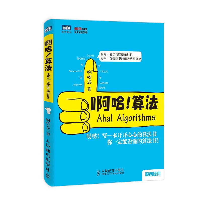 啊哈!算法 【图灵原创】算法入门书 算法导论学习指南 ACM和信息学竞赛备考宝典 一本轻松玩转算法和数据结构的超萌书 奥赛教练 微软亚洲研究院小伙伴啊哈磊埋头苦干的作品