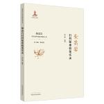 柴嵩岩妇科疑难验案实录・柴嵩岩中医妇科临床经验丛书