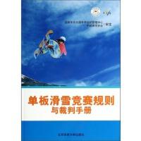 预售【TY】单板滑雪竞赛规则与裁判手册 国际滑雪联合会; 张辉球,李扬 北京体育大学出版社 9787564414672
