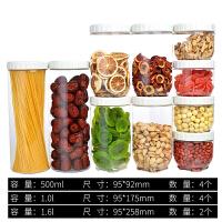 密封罐 塑料五谷杂粮储物罐面条收纳零食盒储藏罐10件套 il6