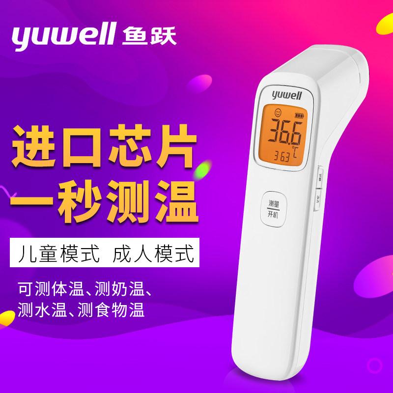 电子温度体温计家用精准额头婴儿额温枪耳温抢高精度儿童a248