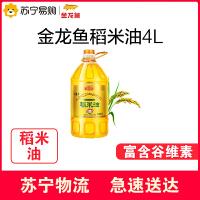 【苏宁超市】金龙鱼谷维多稻米油4L 稻米精华 健康食用油植物油