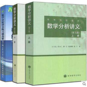数学分析讲义 第五版 第5版上册+下册+数学分析讲义练习题选解 第2版 第二版 共三本 刘玉琏 刘宁 高等教育出版社
