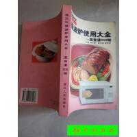 【二手旧书9成新】格兰仕微波炉使用大全:菜食谱900例9787213013928