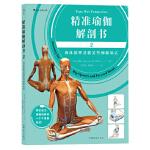 【新书店正版】精准瑜伽解剖书2:身体前弯及髋关节伸展体式[美]瑞隆(Ray Long, MD, FRCSC)者 李岳凌