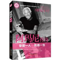 【二手旧书九成新】阿玛尼传奇 【意】莫尔霍 , 李海鹏 中国经济出版社