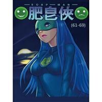 肥皂侠(61-69)(电子书)