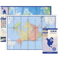 新版世界分国系列--北美洲
