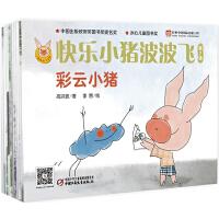 快乐小猪波波飞・第2辑(全10册)