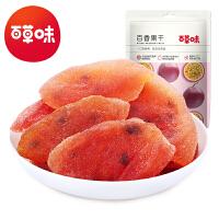 【百草味-百香果干100gX2】果脯蜜饯水果干 休闲特产办公室