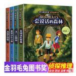 全套4册 会说话的森林 小学生课外阅读书籍4-6年级必读 三四五六年级适合8-10-12岁男孩学生看的书孩子的冒险侦探