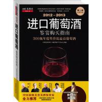 正版2012-2013进口葡萄酒购买指南《美食与美酒》杂志社著杂志《美食与美酒》权威出品20余位专业葡萄酒鉴赏大师畅销