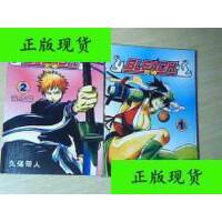 【二手旧书9成新】漫画--死神--1-2完结篇 /久保带人 远方出版社