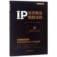 IP生态商业制胜法则/中国数字营销文丛