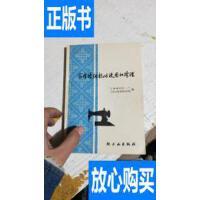 [二手旧书9成新]家用缝纫机的使用和修理 /上海缝纫机一厂,上海?